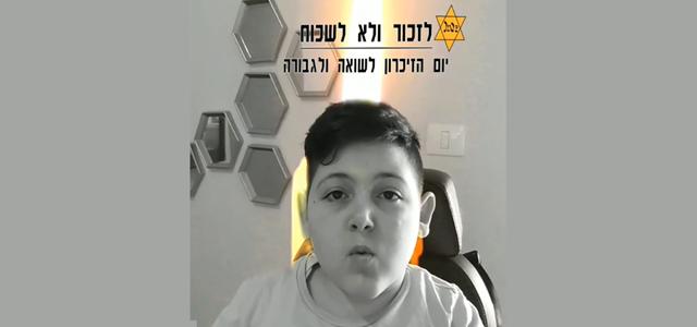 בן 15 יצר פילטר מיוחד לזכר השואה. צילום פרטי