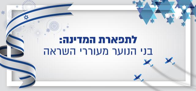 לתפארת המדינה: הצעירים מעוררי ההשראה של ישראל.