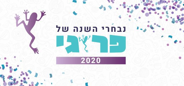 ההצבעה החלה: נבחרי השנה של גולשי פרוגי לשנת 2020!.