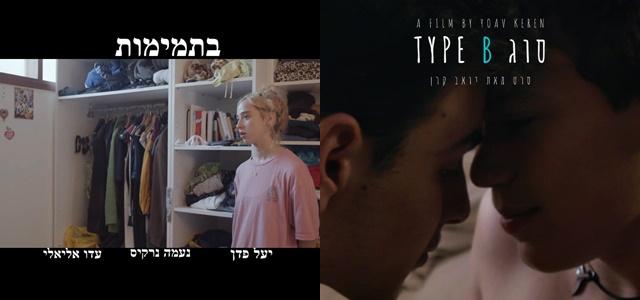"""תחרות סרטי הנוער: """"הזדמנות להיחשף לחייהם המורכבים של בני נוער גאים"""". צלם: עידו ברלד, צילום פרטי"""