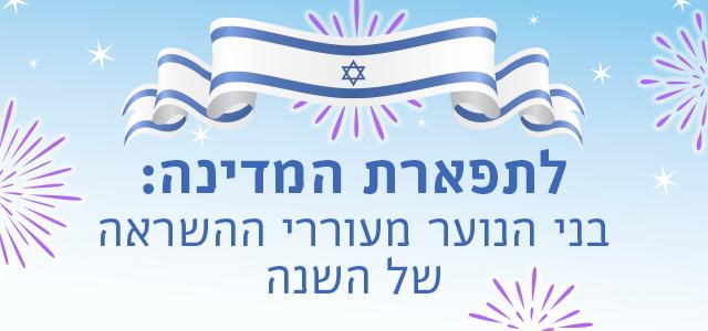 לתפארת המדינה: בני הנוער מעוררי ההשראה של ישראל.