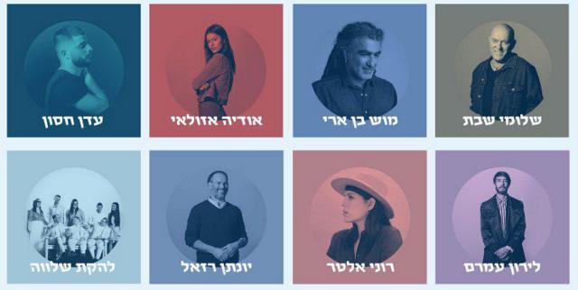 מעבירים הלאה: אמני ישראל מחדשים את שירי יורם טהרלב. באדיבות יחסי ציבור