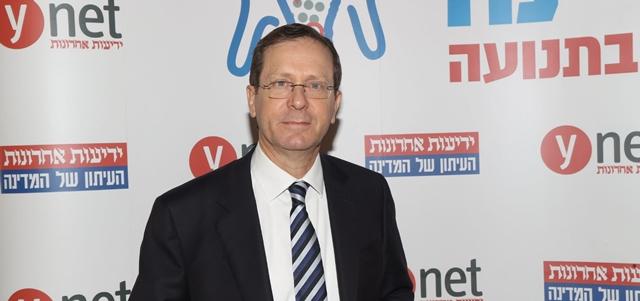 יצחק הרצוג נבחר לנשיא ה-11 של מדינת ישראל. יריב כץ